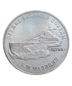 Конструктор оружия Б.М. Малинин
