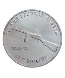 Конструктор оружия Г.С. Шпагин