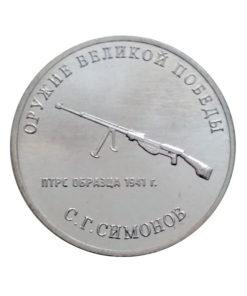 Конструктор оружия С.Г. Симонов