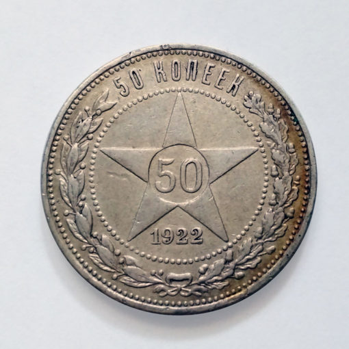 50 копеек 1922 ПЛ