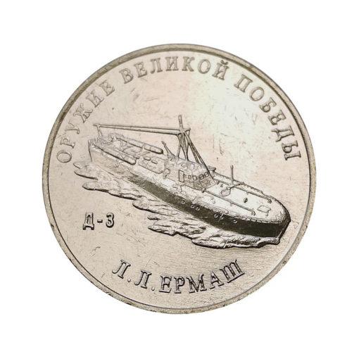 Конструктор оружия Л.Л. Ермаш