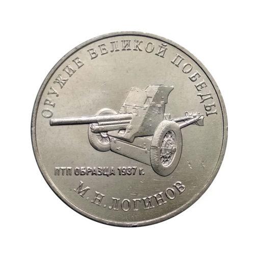Конструктор оружия М.Н. Логинов