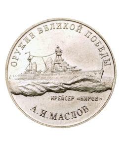 Конструктор оружия А.И. Маслов