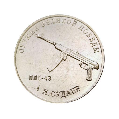 Конструктор оружия А.И. Судаев