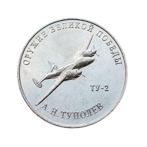 Конструктор оружия А.Н. Туполев